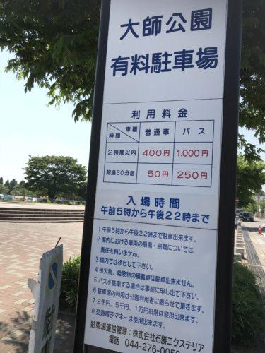 大師公園6