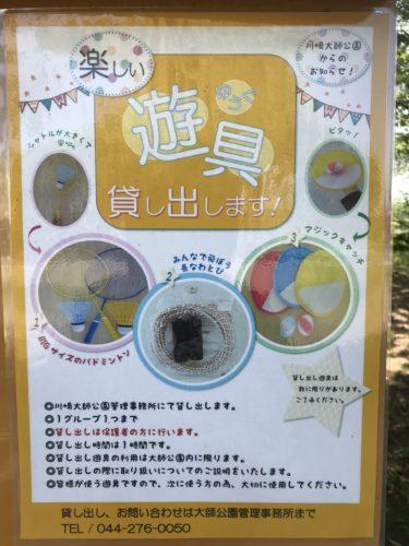 大師公園3