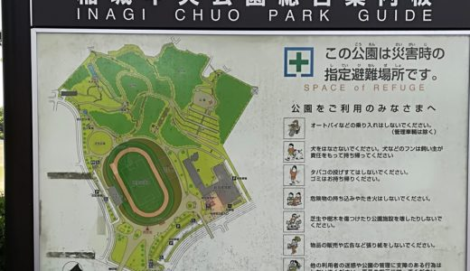 稲城中央公園2