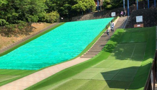 福岡市博多区【東平尾公園】大谷広場のアスレチック/草スキー/夏の水遊び♪