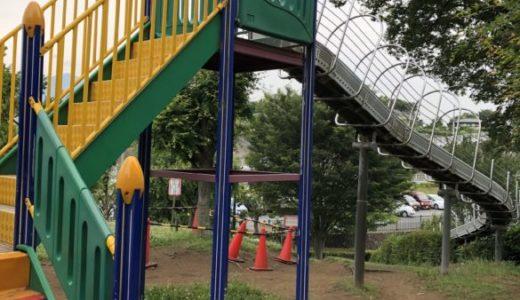 厚木市ぼうさいの丘公園|ローラ滑り台が楽しい|遊びの池で水遊び♪ふわふわドームも大人気!!