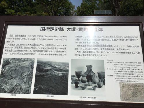 大塚歳勝土遺跡公園12