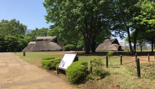 横浜|大塚・歳勝土遺跡公園|子供遊具と竪穴式住居のある大人も一緒に楽しめる公園