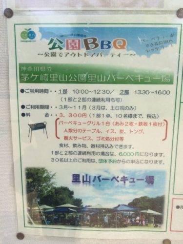 茅ヶ崎里山公園24