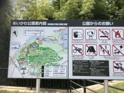 あいかわ公園14