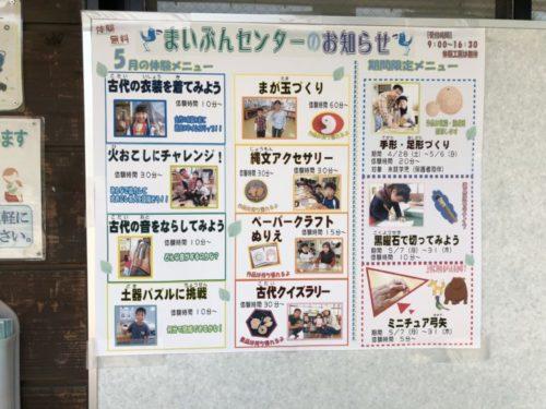 内川スポーツ広場16