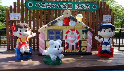 ペコちゃん公園|竜の滑り台・じゃぶじゃぶ池で遊ぼ!バラ園もおすすめ♪