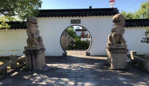 金沢|姉妹都市公園で世界1周気分♪バラ園がきれい!遊具は?駐車場は?