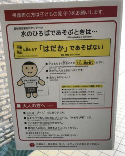 愛知県児童総合センター24