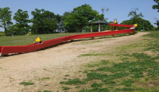 大和郡山市「九条公園」の遊具は?ローラー滑り台で遊ぼう!春は桜もきれい♪
