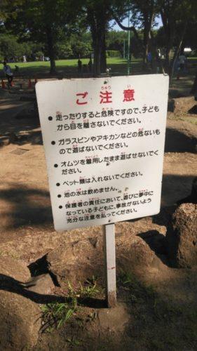 大崎公園33