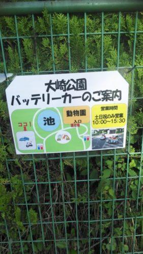 大崎公園28