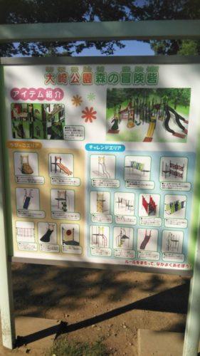 大崎公園7