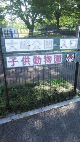 大崎公園49